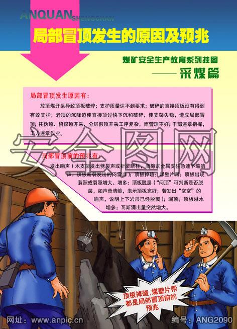 煤矿安全宣传标语_煤矿安全生产挂图-采煤篇-安全图网